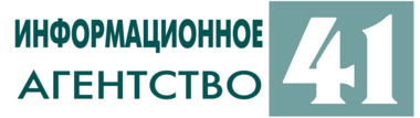 Информационное агентство «41»
